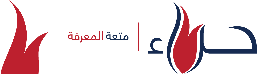 موقع مجلة حراء، مجلة علمية فكرية أدبية ثقافية logo